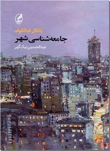 کتاب جامعه شناسی شهر - جامعه شناسی شهری - خرید کتاب از: www.ashja.com - کتابسرای اشجع