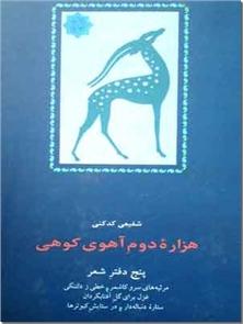 کتاب هزاره دوم آهوی کوهی - پنج دفتر شعر شفیعی کدکنی - خرید کتاب از: www.ashja.com - کتابسرای اشجع