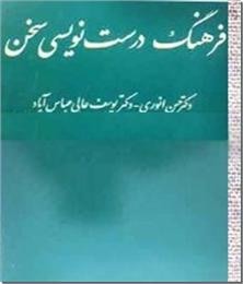 کتاب فرهنگ درست نویسی سخن - فن نگارش - خرید کتاب از: www.ashja.com - کتابسرای اشجع