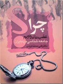 کتاب چرا عقب مانده ایم - دکتر ایزدی - جامعه شناسی مردم ایران - خرید کتاب از: www.ashja.com - کتابسرای اشجع