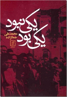 کتاب یکی بود و یکی نبود - داستانهای فارسی - خرید کتاب از: www.ashja.com - کتابسرای اشجع