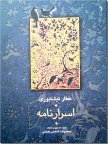 کتاب اسرارنامه عطار - با تصحیح دکتر شفیعی کدکنی - خرید کتاب از: www.ashja.com - کتابسرای اشجع