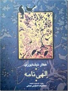 کتاب الهی نامه عطار - با تصحیح دکتر شفیعی کدکنی - خرید کتاب از: www.ashja.com - کتابسرای اشجع