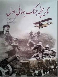 کتاب تاریخچه جنگ جهانی اول - تاریخ برای نوجوانان - خرید کتاب از: www.ashja.com - کتابسرای اشجع