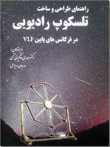 کتاب تلسکوپ رادیویی - راهنمای طراحی و ساخت در فرکانس های پایین VLF - خرید کتاب از: www.ashja.com - کتابسرای اشجع