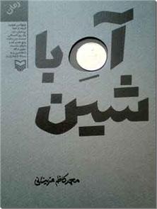 کتاب آه با شین - مجموعه داستانهای فارسی - خرید کتاب از: www.ashja.com - کتابسرای اشجع