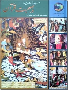 کتاب سیصد و شصت و پنج روز در صحبت قرآن - دو زبانه، تفسیر ادبی قرآن - استاد قمشه ای - خرید کتاب از: www.ashja.com - کتابسرای اشجع