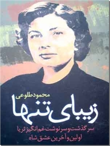 کتاب زیبای تنها - سرگذشت و سرنوشت غم انگیز ثریا اولین و آخرین عشق شاه - خرید کتاب از: www.ashja.com - کتابسرای اشجع