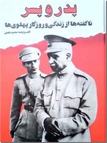 کتاب پدر و پسر - پهلوی ها - ناگفته ها از زندگی و روزگار پهلوی ها - خرید کتاب از: www.ashja.com - کتابسرای اشجع