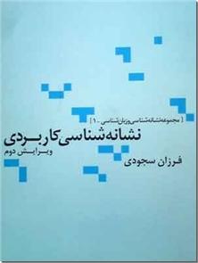 کتاب نشانه شناسی کاربردی - نشانه شناسی، زبان شناسی و ادبیات - خرید کتاب از: www.ashja.com - کتابسرای اشجع