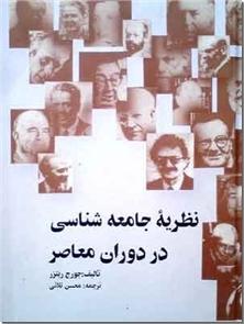 کتاب نظریه جامعه شناسی در دوران معاصر - تحولات جامعه شناسی - خرید کتاب از: www.ashja.com - کتابسرای اشجع