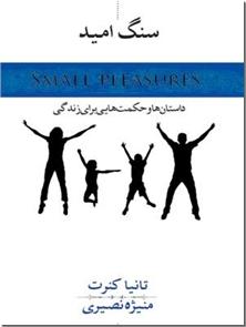 کتاب سنگ امید - داستان های کوتاه و حکمت هایی برای زندگی از زبان آلمانی - خرید کتاب از: www.ashja.com - کتابسرای اشجع