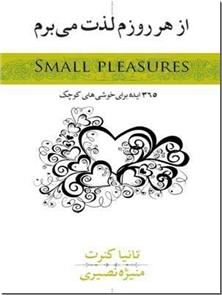 کتاب از هر روزم لذت می برم - 365 ایده برای خوشی های کوچک - خرید کتاب از: www.ashja.com - کتابسرای اشجع