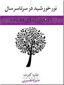 کتاب نور خورشید در سرتاسر سال - 365 قطعه ادبی کوتاه برای هر روز صبح - خرید کتاب از: www.ashja.com - کتابسرای اشجع