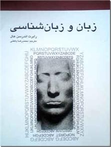کتاب زبان و زبان شناسی - زبانشناسی - خرید کتاب از: www.ashja.com - کتابسرای اشجع