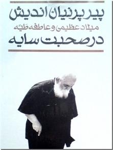 کتاب پیر پرنیان اندیش - در صحبت سایه - خاطرات ناگفته هوشنگ ابتهاج - سایه - خرید کتاب از: www.ashja.com - کتابسرای اشجع