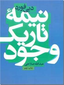 کتاب نیمه تاریک وجود - شناخت سایه و خودشناسی - خرید کتاب از: www.ashja.com - کتابسرای اشجع