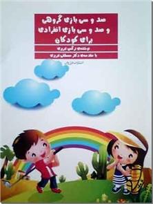 کتاب صدوسی بازی گروهی و 130 بازی انفرادی - 130 بازی برای کودکان - خرید کتاب از: www.ashja.com - کتابسرای اشجع