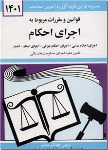 کتاب قوانین و مقررات اجرای احکام - مجموعه قوانین با آخرین اصلاحات 1398 - خرید کتاب از: www.ashja.com - کتابسرای اشجع