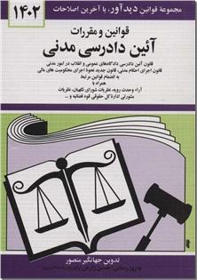 کتاب قوانین و مقررات آیین دادرسی مدنی - مجموعه قوانین با آخرین اصلاحات 1398 - خرید کتاب از: www.ashja.com - کتابسرای اشجع