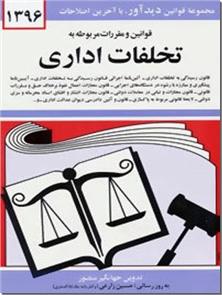 کتاب قوانین و مقررات تخلفات اداری - مجموعه قوانین با آخرین اصلاحات 1398 - خرید کتاب از: www.ashja.com - کتابسرای اشجع