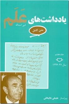 کتاب یادداشتهای علم - دوره 7 جلدی یادداشت های علم- متن کامل خاطرات امیر اسداله علم - خرید کتاب از: www.ashja.com - کتابسرای اشجع
