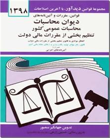 کتاب قوانین دیوان محاسبات - محاسبات عمومی کشور - مجموعه قوانین با آخرین اصلاحات - خرید کتاب از: www.ashja.com - کتابسرای اشجع