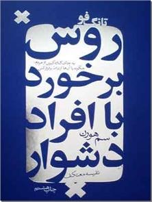 کتاب تانگ فو - روش برخورد با افراد تندخو - به جای کناره گیری از مردم چگونه با آنها ارتباط برقرار کنیم - خرید کتاب از: www.ashja.com - کتابسرای اشجع