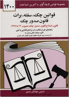 کتاب قوانین چک، سفته، برات - قانون جدید صدور چک -  با آخرین اصلاحات 1398 - خرید کتاب از: www.ashja.com - کتابسرای اشجع