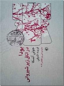 کتاب بودا در اتاق زیر شیروانی - برنده جایزه ادبی پن فالکنر، 2012 - خرید کتاب از: www.ashja.com - کتابسرای اشجع