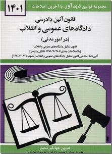 کتاب قانون آیین دادرسی دادگاه های عمومی و انقلاب - در امور مدنی -  مجموعه قوانین با آخرین اصلاحات 1398 - خرید کتاب از: www.ashja.com - کتابسرای اشجع
