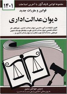 کتاب قوانین و مقررات جدید دیوان عدالت اداری - مجموعه قوانین با آخرین اصلاحات - خرید کتاب از: www.ashja.com - کتابسرای اشجع