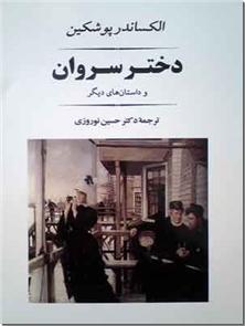 کتاب دختر سروان و داستان های دیگر - داستانهای کوتاه روسی - خرید کتاب از: www.ashja.com - کتابسرای اشجع