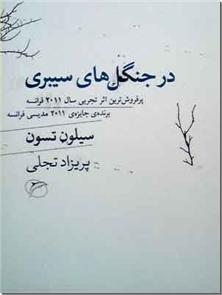 کتاب در جنگل های سیبری - برنده جایزه 2011 مدیسی - رمان - خرید کتاب از: www.ashja.com - کتابسرای اشجع
