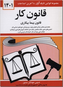 کتاب قانون کار - بیمه بیکاری - قانون بیمه بیکاری - مجموعه قوانین با آخرین اصلاحات 1398 - خرید کتاب از: www.ashja.com - کتابسرای اشجع