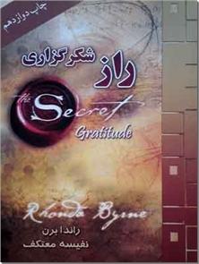 کتاب راز شکرگزاری - دفتر یادداشت شکرگزاری روزانه - خرید کتاب از: www.ashja.com - کتابسرای اشجع