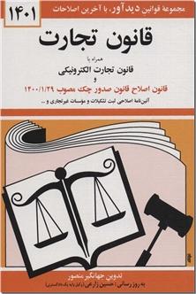 کتاب قانون تجارت - مجموعه قوانین با آخرین اصلاحات 1398 - خرید کتاب از: www.ashja.com - کتابسرای اشجع