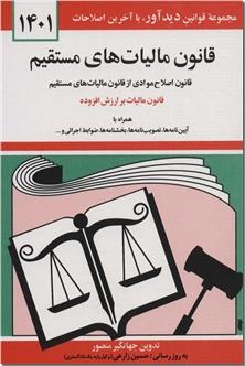 کتاب قانون مالیات های مستقیم - مجموعه قوانین با آخرین اصلاحات 1397 - خرید کتاب از: www.ashja.com - کتابسرای اشجع
