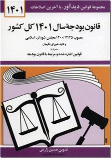 کتاب قانون بودجه سال 1398 کل کشور - مجموعه قوانین با آخرین اصلاحات 1398 - خرید کتاب از: www.ashja.com - کتابسرای اشجع