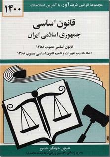 کتاب قانون اساسی جمهوری اسلامی ایران - مجموعه قوانین با آخرین اصلاحات سال 1398 - خرید کتاب از: www.ashja.com - کتابسرای اشجع