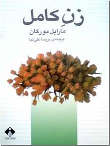کتاب زن کامل - راهنمای بهتر زیستن در کنار همسر - خرید کتاب از: www.ashja.com - کتابسرای اشجع