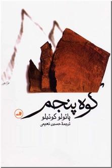 کتاب کوه پنجم - داستانی از پائولو کوئیلو - خرید کتاب از: www.ashja.com - کتابسرای اشجع