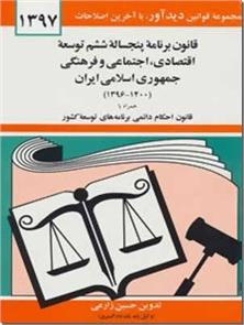 کتاب قانون برنامه پنجساله ششم توسعه - اقتصادی, اجتماعی و فرهنگی جمهوری اسلامی ایران - خرید کتاب از: www.ashja.com - کتابسرای اشجع