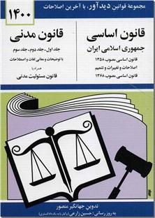 کتاب قانون اساسی و قانون مدنی - مجموعه قوانین با آخرین اصلاحات سال 1398 - خرید کتاب از: www.ashja.com - کتابسرای اشجع