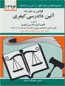 کتاب قوانین و مقررات آیین دادرسی کیفری - مجموعه قوانین با آخرین اصلاحات سال 1398 - خرید کتاب از: www.ashja.com - کتابسرای اشجع