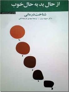 کتاب از حال بد به حال خوب - شناخت درمانی. روانشناسی عمومی - خرید کتاب از: www.ashja.com - کتابسرای اشجع