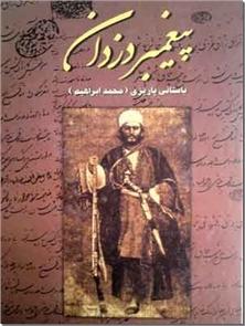 کتاب پیغمبر دزدان - داستان زندگی شیخ محمد حسنی - خرید کتاب از: www.ashja.com - کتابسرای اشجع