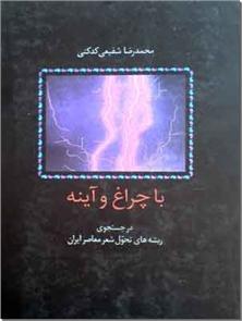 کتاب با چراغ و آینه شفیعی کدکنی - در جستجوی ریشه های تحول در شعر معاصر ایران - خرید کتاب از: www.ashja.com - کتابسرای اشجع