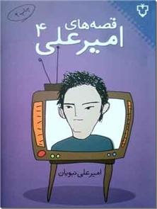 کتاب قصه های امیرعلی 4 - داستانهای طنز فارسی - خرید کتاب از: www.ashja.com - کتابسرای اشجع