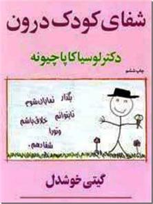کتاب شفای کودک درون - کشف کودک درون و والد درون - خرید کتاب از: www.ashja.com - کتابسرای اشجع
